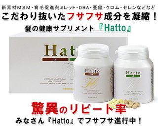 Hatto飲む育毛剤.PNG